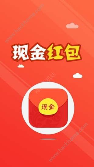 懒人红包app最新版本下载软件图2: