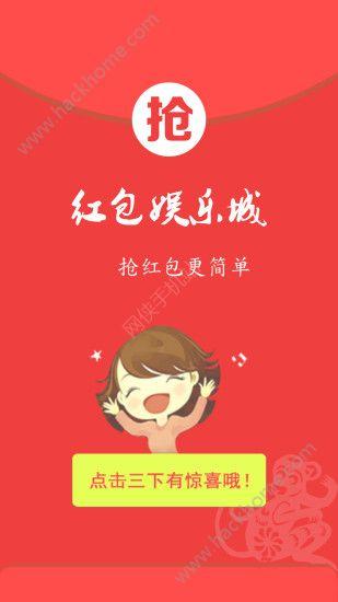 懒人红包app最新版本下载软件图4: