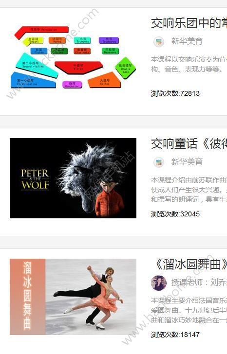新华美育官网app下载安装注册图1: