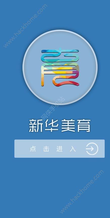 新华美育官网app下载安装注册图3: