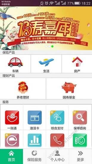 云助理中国人寿下载安装苹果最新版本下载图1: