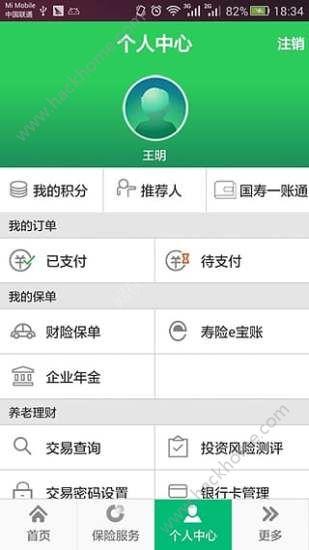 云助理中国人寿下载安装苹果最新版本下载图3: