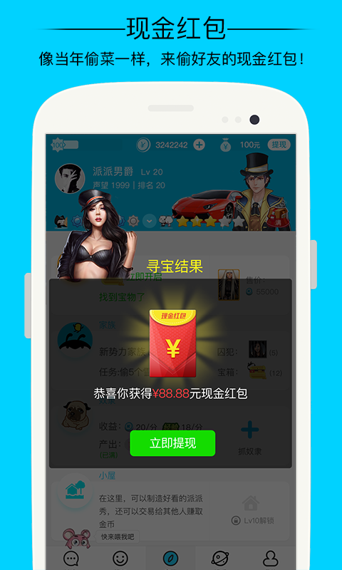 全民偷红包派派2017官网最新版app下载安装图1: