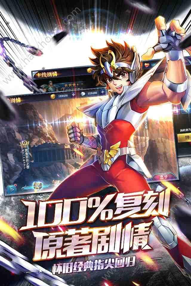 腾讯圣斗士星矢卡牌对战手游iOS版官网下载图3: