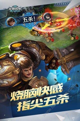 腾讯英雄战歌官方网站安卓版图2: