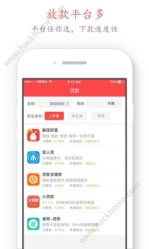 搜易借官网app下载图3: