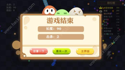 贪吃蛇争霸赛官方唯一网站图3: