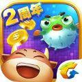腾讯欢乐斗牛2周年官网最新版本下载 v3.1.9
