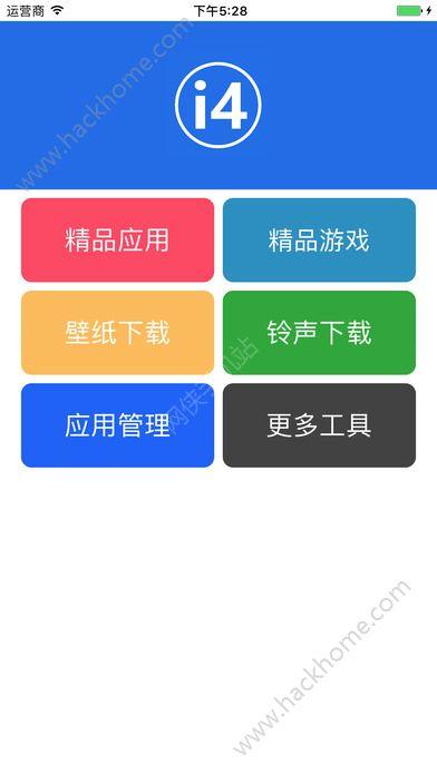 爱思助手苹果版手机助手new下载官方软件app图1: