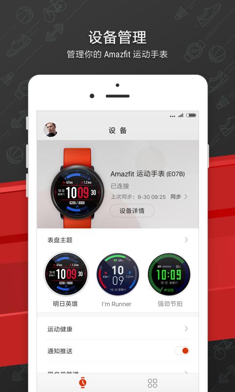 华米手表app官方二维码下载安装图2:
