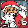 暴走圣诞节9游戏