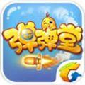 弹弹堂4399官网手机版下载 v0.1.91