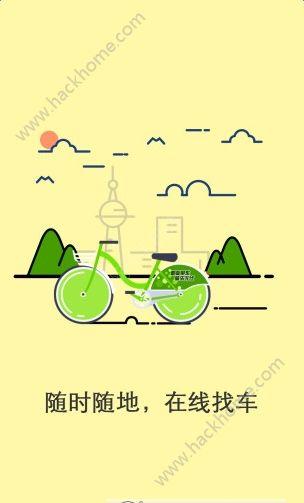 智动小红车共享单车电动车app官方下载图1: