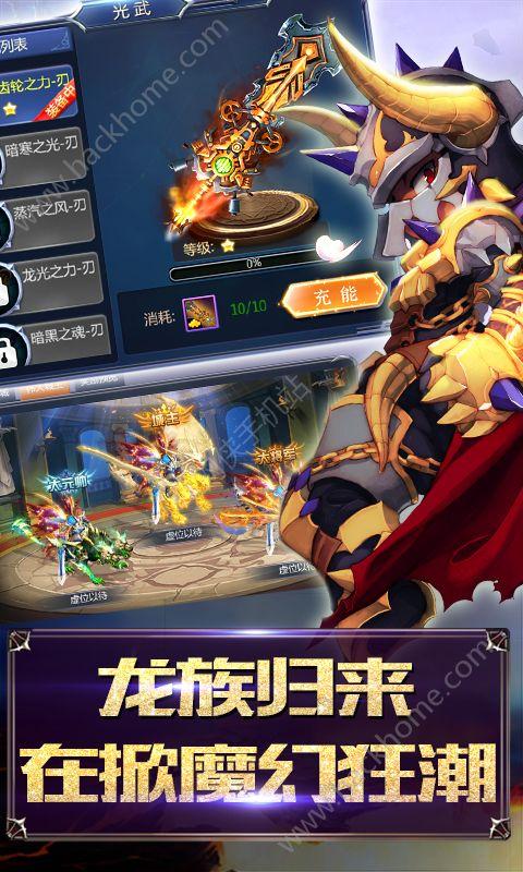 魔幻神传官方网站正版游戏图5: