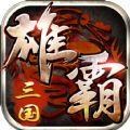 雄霸三国官网最新正式版手游 v1.7.1