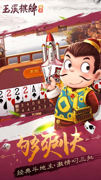 西元玉溪棋牌官网最新版图1: