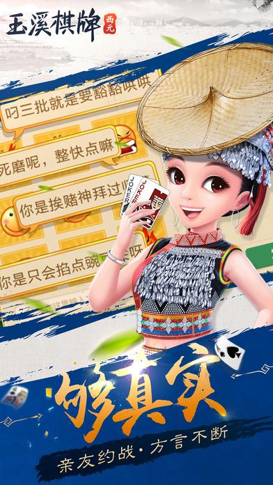 西元玉溪棋牌官网最新版图5: