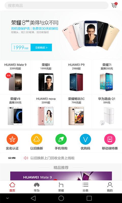 华为商城官网手机版app下载图1: