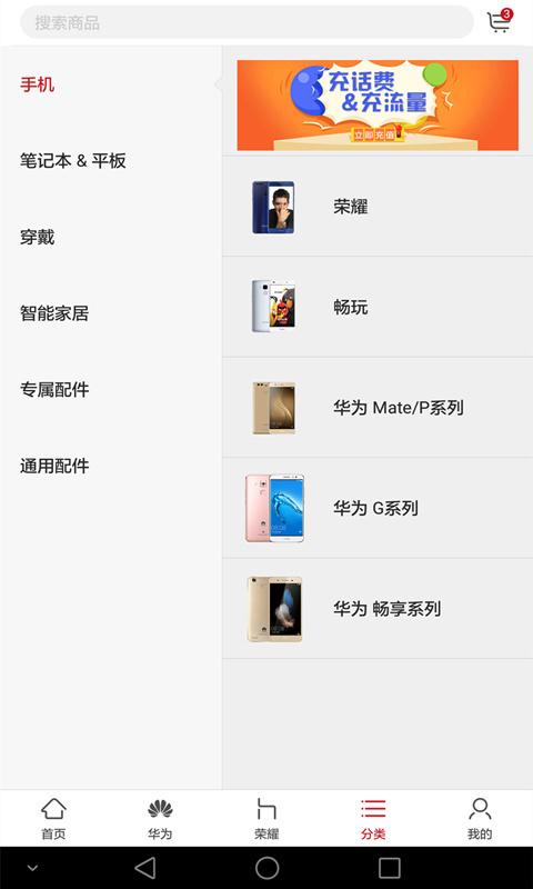 华为商城官网手机版app下载图4: