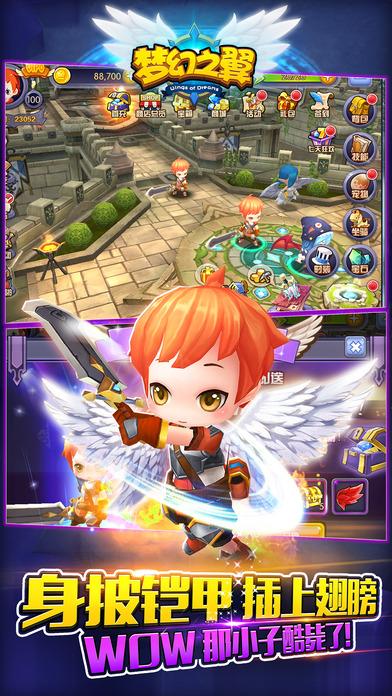 梦幻之翼3D官方唯一指定网站正版游戏图1: