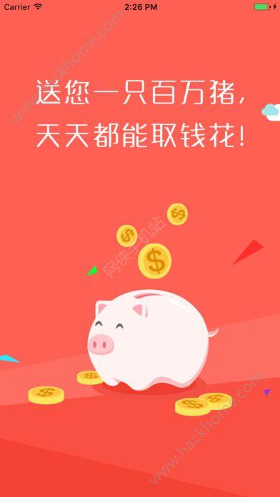 百万猪赚钱软件官网app下载安装图3:
