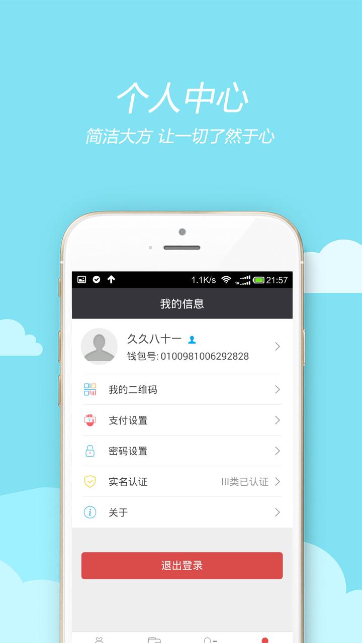 美付宝国美app官方下载安装2017最新地址图5: