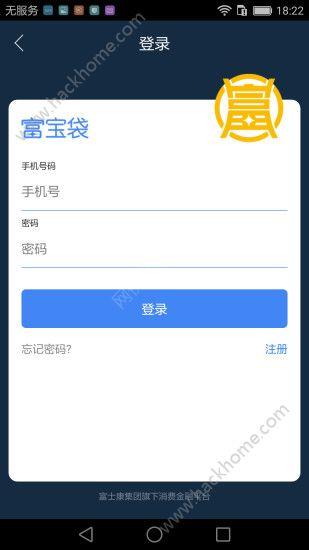 富宝袋分期软件下载官网app图2: