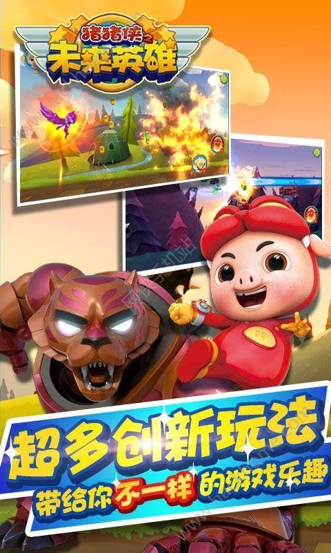 猪猪侠之未来英雄游戏安卓版图1: