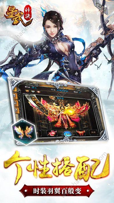 星武神决官网正版游戏图1: