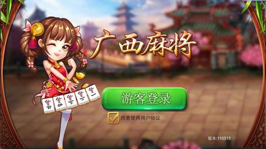 友乐广西麻将手游官网最新版图4: