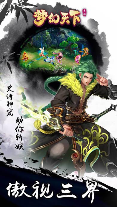 梦幻天下ol官方网站最新版手游图1:
