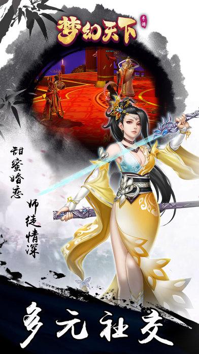 梦幻天下ol官方网站最新版手游图3: