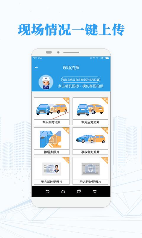 河南快处快赔警用版app下载手机版图3: