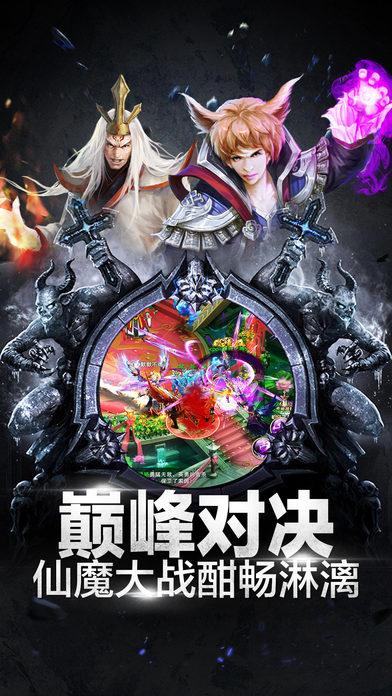 梦幻飞仙iOS搜狗游戏手游官网图4: