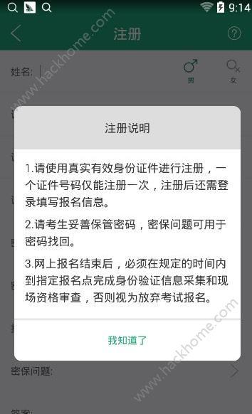 辽宁学考app官方安卓版下载安装图1: