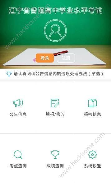 辽宁学考app官方安卓版下载安装图3: