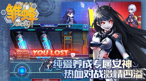 雏蜂尖兵少女正版授权安卓官方网站图1: