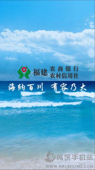 福建农村信用社手机银行客户端下载官网图1: