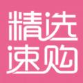 精选速购官方网站