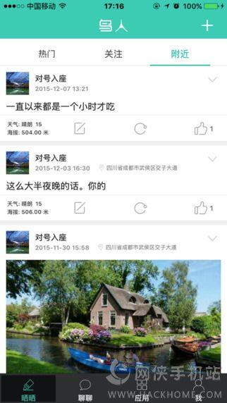 鸟人户外app手机版下载 v2.01