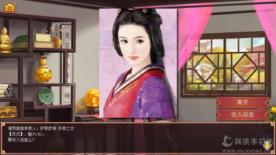 皇帝成长计划2手机版安卓游戏下载图1: