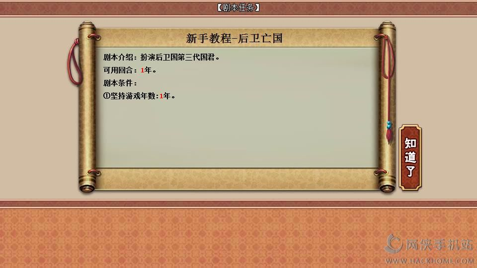 皇帝成长计划2手机版安卓游戏下载图3: