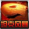 红警之坦克风暴手机游戏下载版
