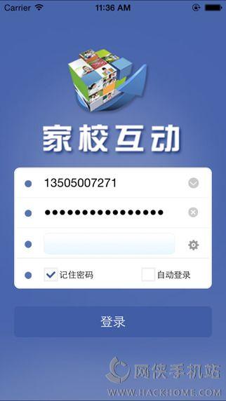 中创家校互动手机版app下载 v2.0.