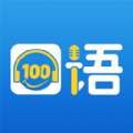 清睿口语100官网手机版下载app v3.2.9