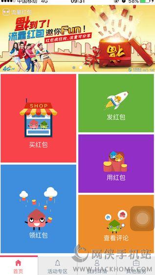 福到了流量红包客户端app下载图4: