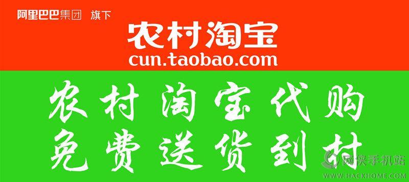 农村淘宝合伙人招募入口: http://cunzhaomu.taobao.com/ 农村淘宝合伙人申请流程 1、 网站报名; 2、 资质审核; 3、 签订协议; 4、 开业筹备; 5、 正式运营; 6、 农村淘宝合伙人获得哪些支持; 7、 技术支持:专属的账号操作相关技术支持。 8、 业务培训:阿里巴巴可提供完善的系列培训,包括操作说明、经营技巧、促销手法等系列培训,简单易懂上手快。 9、 运营支持:菜鸟网络全程跟进,物流支持高效便利。 10、宣传支持:广播、电视、报纸等各类宣传手段不定期全面覆盖,迅速