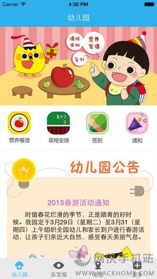 乐宝视家长版app下载手机客户端图1: