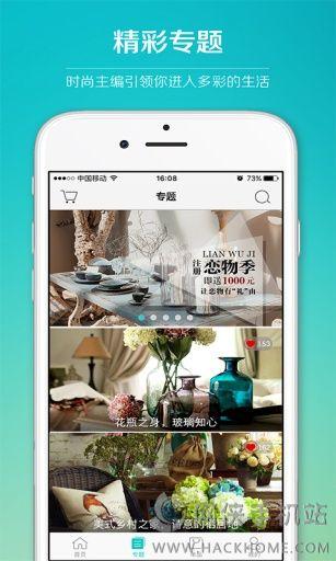恋物季app手机版下载图2: