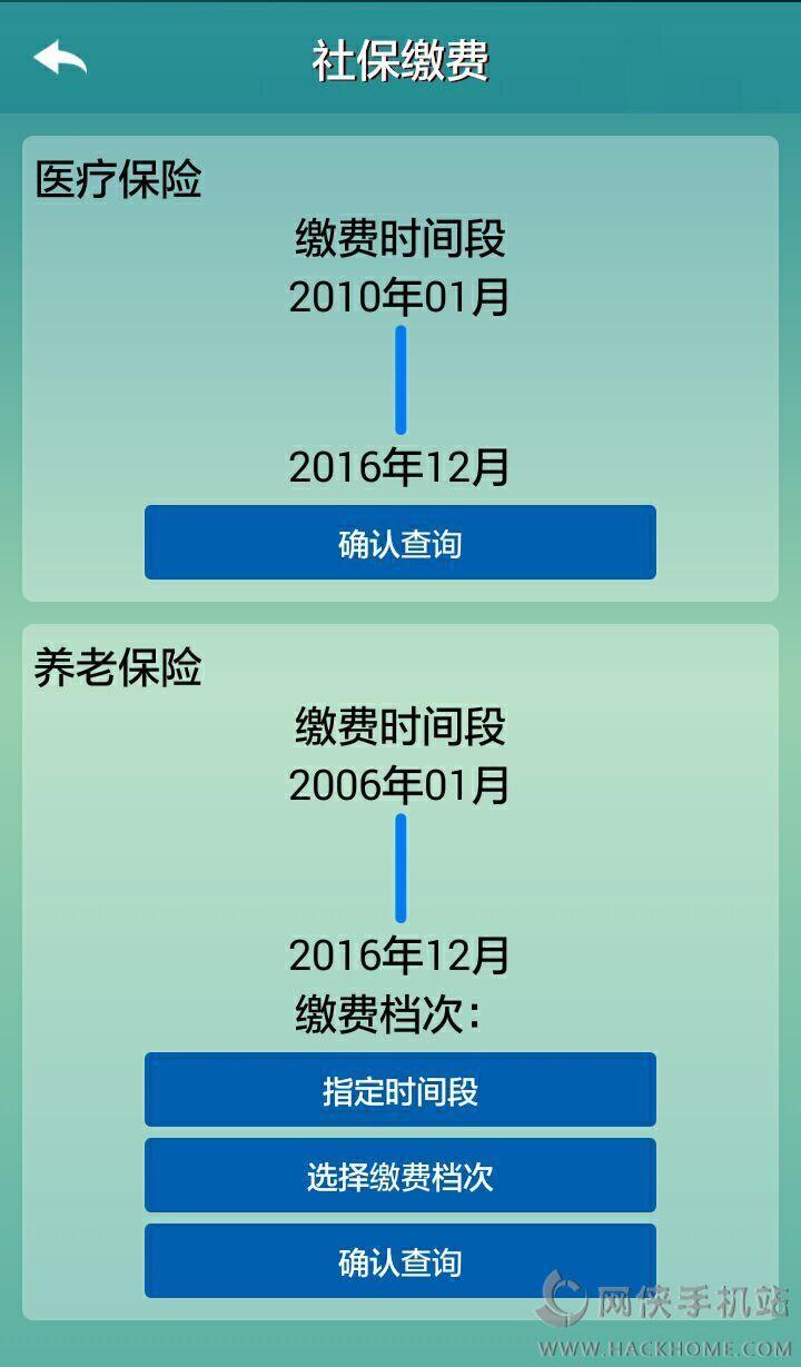 广西人社12333手机软件官方app图2: